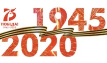 C 75-летней Годовщиной Дня Великой Победы!