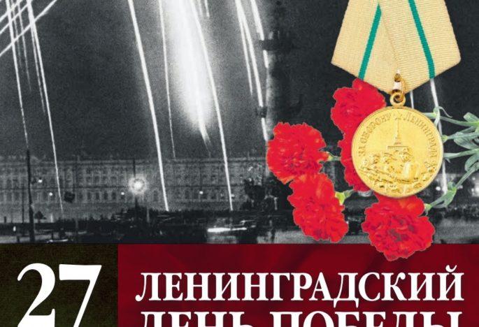 27 января в Петербурге почтили день снятия блокады